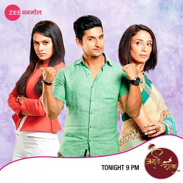 Jamai Raja - Zee Anmol Serials Name