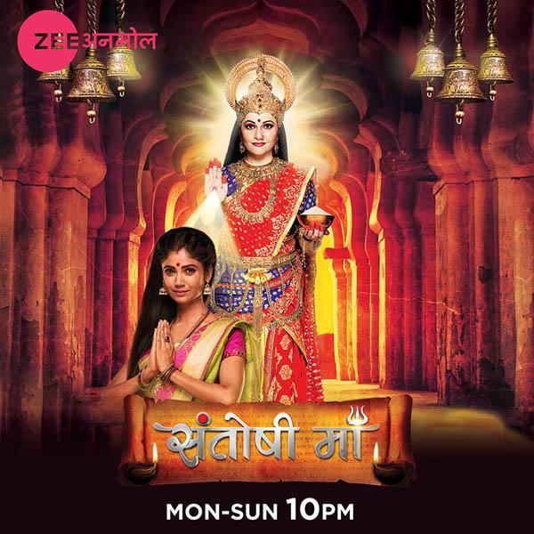 Santoshi Maa - Zee Anmol Serials Name List