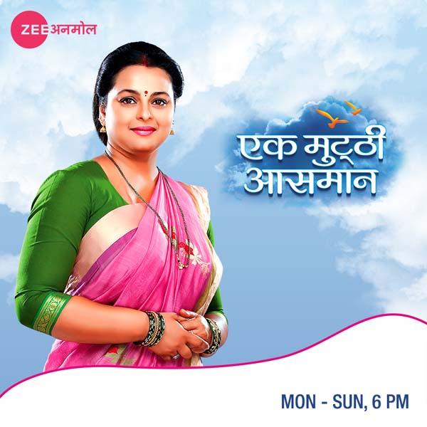 Zee Anmol Serials Name List - Ek Mutthi Aasman