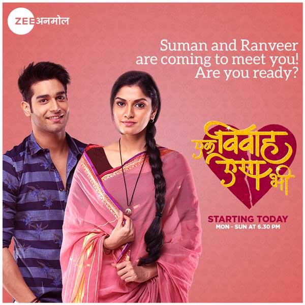 Zee Anmol Serials Name List - Ek Vivah Aisa Bhi
