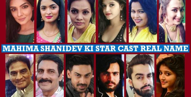 Mahima Shanidev Ki Star Cast Real Name, Dangal TV Serial, Story Plot, Crew Members, Wiki, Genre, Timing, Start Date, Pictures