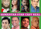 Samantar Star Cast Real Name, MX Player Web Series, IMDb, Genre, Wiki, Crew, Story Plot, Pictures, Start